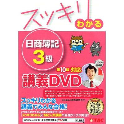 DVD>スッキリわかる日商簿記3級 講義DVD  第10版/TAC/TAC出版編集部