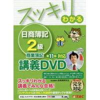 DVD>スッキリわかる日商簿記2級商業簿記 講義DVD  第11版/TAC/TAC出版編集部