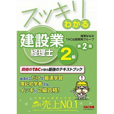 スッキリわかる建設業経理士2級   第2版/TAC/滝澤ななみ