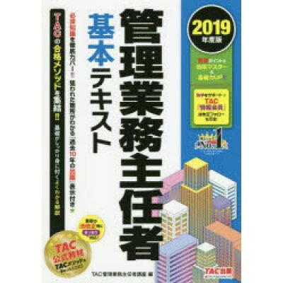 管理業務主任者基本テキスト  2019年度版 /TAC/TAC株式会社