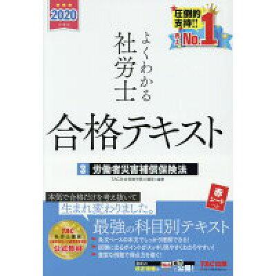 よくわかる社労士合格テキスト  3 2020年度版 /TAC/TAC株式会社(社会保険労務士講座)