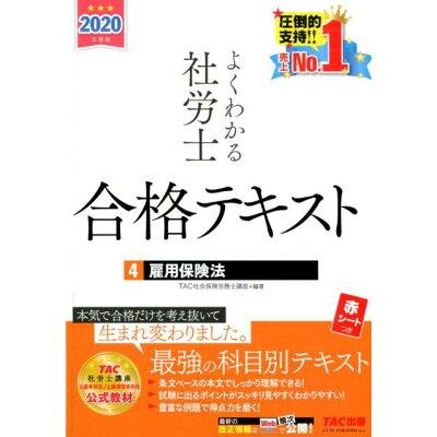 よくわかる社労士合格テキスト  4 2020年度版 /TAC/TAC株式会社(社会保険労務士講座)