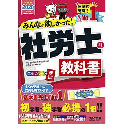 みんなが欲しかった!社労士の教科書  2020年度版 /TAC/TAC株式会社(社会保険労務士講座)