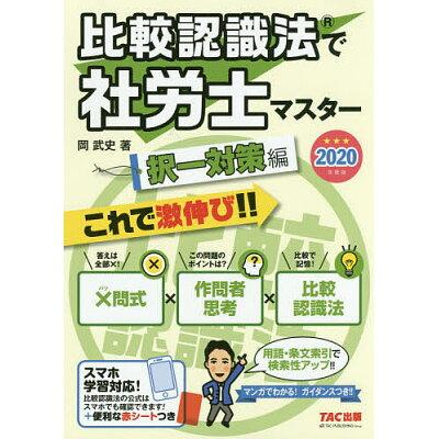 比較認識法で社労士マスター択一対策編  2020年度版 /TAC/岡武史