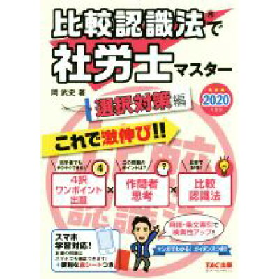 比較認識法で社労士マスター選択対策編  2020年度版 /TAC/岡武史