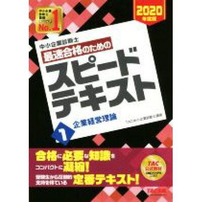 中小企業診断士最速合格のためのスピードテキスト  1 2020年度版 /TAC/TAC株式会社(中小企業診断士講座)