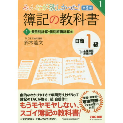 みんなが欲しかった!簿記の教科書日商1級工業簿記・原価計算  1 第2版/TAC/鈴木隆文