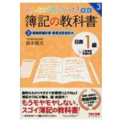 みんなが欲しかった!簿記の教科書日商1級工業簿記・原価計算  3 第2版/TAC/鈴木隆文