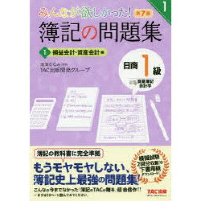 みんなが欲しかった!簿記の問題集日商1級商業簿記・会計学  1 第7版/TAC/滝澤ななみ