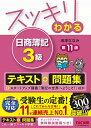 スッキリわかる日商簿記3級   第11版/TAC/滝澤ななみ