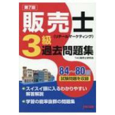 販売士(リテールマーケティング)3級過去問題集   第7版/TAC/TAC株式会社(販売士研究会)