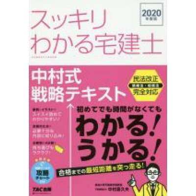 スッキリわかる宅建士中村式戦略テキスト  2020年度版 /TAC/中村喜久夫