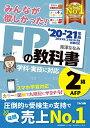 みんなが欲しかった!FPの教科書2級・AFP  2020-2021年版 /TAC/滝澤ななみ