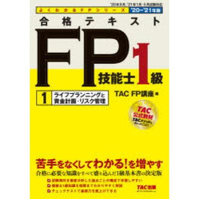 合格テキストFP技能士1級  1 2020-2021年版 /TAC/TAC株式会社(FP講座)
