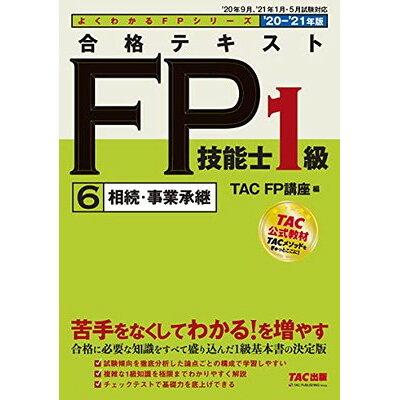 合格テキストFP技能士1級  6 2020-2021年版 /TAC/TAC株式会社(FP講座)