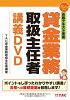 2020年度版 合格テキスト準拠 貸金業務取扱主任者講義DVD