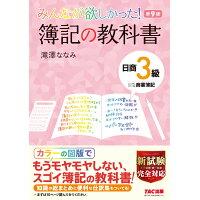 みんなが欲しかった!簿記の教科書日商3級商業簿記   第9版/TAC/滝澤ななみ