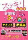 スッキリわかる日商簿記3級   第12版/TAC/滝澤ななみ