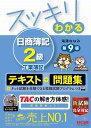 スッキリわかる日商簿記2級工業簿記   第9版/TAC/滝澤ななみ