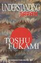 UNDERSTANDING JAPAN   /たちばな出版/深見東州