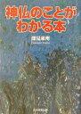 神仏のことがわかる本   /たちばな出版/深見東州