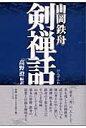 剣禅話   /たちばな出版/山岡鉄舟