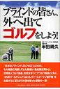 ブラインドの皆さん、外へ出てゴルフをしよう! 視覚障害者  /たちばな出版/半田晴久