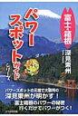富士・箱根   /たちばな出版/深見東州
