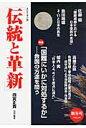 伝統と革新 オピニオン誌 第5号 /たちばな出版/四宮正貴