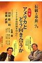 伝統と革新 オピニオン誌 第7号 /たちばな出版/四宮正貴