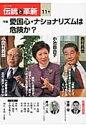 伝統と革新 オピニオン誌 11号 /たちばな出版/四宮正貴