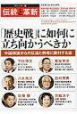 伝統と革新 オピニオン誌 22号 /たちばな出版/四宮正貴