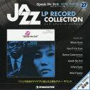 ジャズ・LPレコード・コレクション全国版  27 /デアゴスティ-ニ・ジャパン