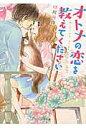 オトナの恋を教えてください   /スタ-ツ出版/砂川雨路