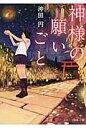 神様の願いごと   /スタ-ツ出版/沖田円