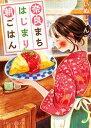 奈良まちはじまり朝ごはん   /スタ-ツ出版/いぬじゅん