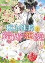 極上社長と結婚恋愛   /スタ-ツ出版/きたみまゆ