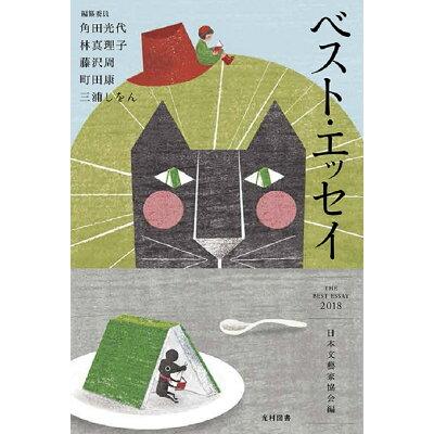 ベスト・エッセイ  2018 /光村図書出版/日本文藝家協会