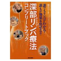 深部リンパ療法コンプリートブック 誰でもリンパがわかる!誰もが効果を出せる!!  /BABジャパン/夜久ルミ子