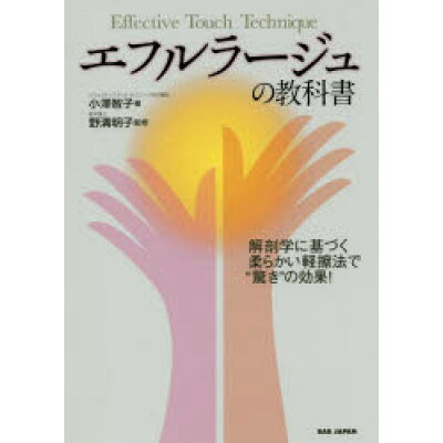 """エフルラージュの教科書 解剖学に基づく柔らかい軽擦法で""""驚き""""の効果!  /BABジャパン/小澤智子"""