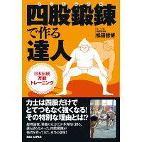 四股鍛錬で作る達人 日本伝統万能トレーニング  /BABジャパン/松田哲博