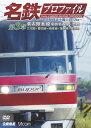 DVD>名鉄プロファイル~名古屋鉄道全線444.2km~  第3章 /ビコム