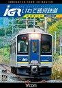 DVD>IGRいわて銀河鉄道 盛岡~八戸4K撮影作品  /ビコム