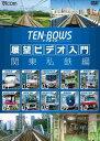 DVD>TEN-BOWS展望ビデオ入門関東私鉄編   /ビコム