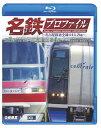 BD>名鉄プロファイル~名古屋鉄道全鉄道全線444.2km~  第4章 /ビコム