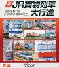 BD>新JR貨物列車大行進 全国を駆けるJR貨物の機関車たち  /ビコム