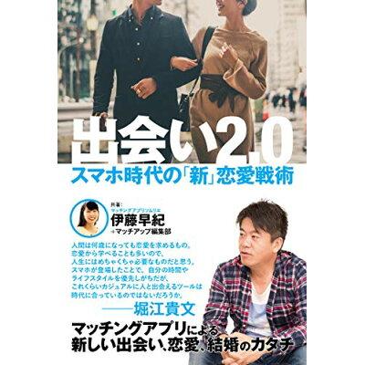 出会い2.0 スマホ時代の「新」恋愛戦術  /ゴマブックス/伊藤早紀