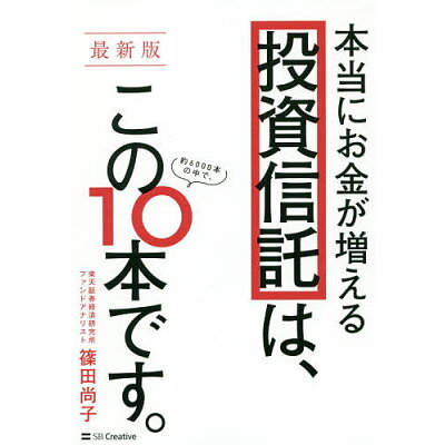 本当にお金が増える投資信託は、この10本です。   最新版/SBクリエイティブ/篠田尚子