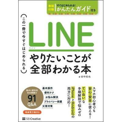 LINE やりたいことが全部わかる本 この一冊で今すぐはじめられる  /SBクリエイティブ/田中拓也(テクニカルライター)