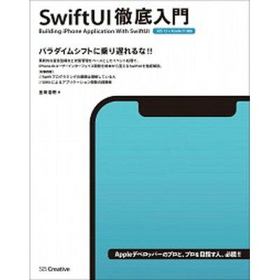 SwiftUI 徹底入門   /SBクリエイティブ/金田浩明